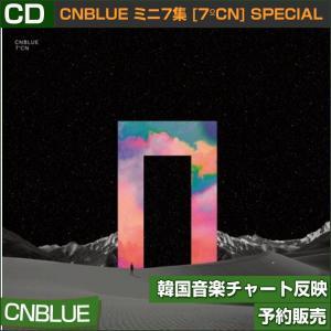 SPECIAL ALBUM CNBLUE ミニ7集 (7℃N) CD/韓国音楽チャート反映/ゆうメール発送/代引不可/初回ポスター終了/1次予約/送料無料|shopandcafeo