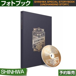 SHINHWA SPECIAL STORYBOOK [UNCHANGING STORY] /  リージョンコード:13456/日本国内発送/1次予約/送料無料/ゆうメール発送/代引不可/初回限定等身大贈呈|shopandcafeo