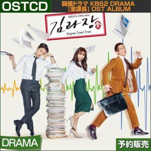 韓國ドラマ KBS2 DRAMA [金課長] (2PM JUNHO) OST ALBUM / 韓国音楽チャート反映 /ゆうメール発送/代引不可 /1次予約/送料無料|shopandcafeo