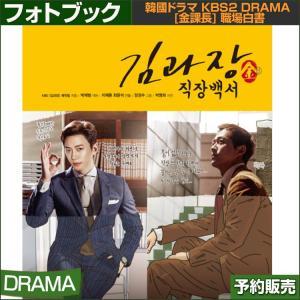 韓國ドラマ KBS2 DRAMA [金課長] (2PM JUNHO)  職場白書 初回特典終了 表紙ランダム /日本国内発送 /1次予約|shopandcafeo