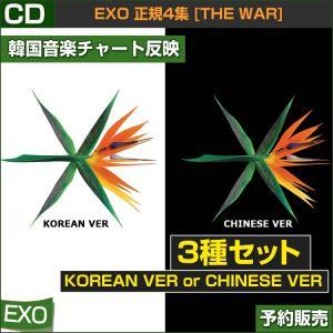 3種セット/EXO 正規4集 [THE WAR] (Korean Ver/Chinese Ver) / ゆうメール発送/代引不可/5次予約/送料無料/初回ポスター終了/特典DVD終了|shopandcafeo