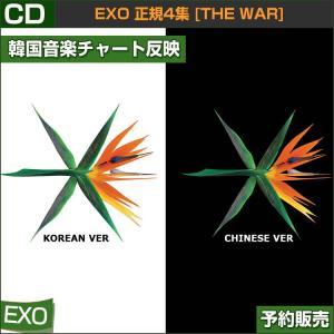 2種ジャケットランダム/EXO 正規4集 [THE WAR] (Korean Ver/Chinese Ver) / ゆうメール発送/代引不可/和訳つき/5次予約/送料無料/初回ポスター終了/特典DVD終了|shopandcafeo