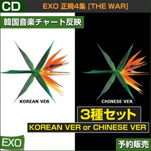 3種セット/EXO 正規4集 [THE WAR] (Korean Ver/Chinese Ver) /日本国内発送/和訳つき/5次予約/初回ポスタ終了、特典DVD終了|shopandcafeo