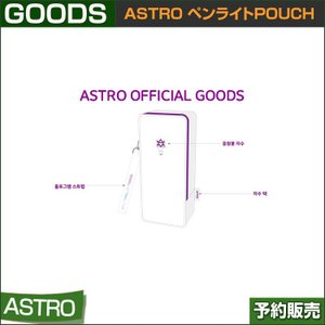 ASTRO ペンライトPOUCH /当日発送/日本国内発送|shopandcafeo