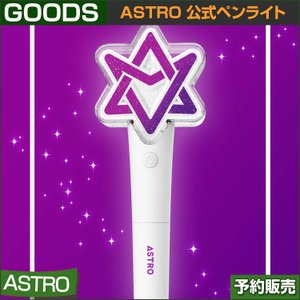 ASTRO 公式ペンライト / Light Stick / Fanlight/日本国内発送/1次予約|shopandcafeo