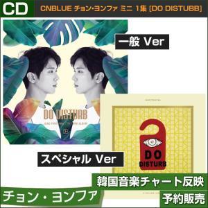 2種選択 / CNBLUE チョン・ヨンファ ミニ 1集 [DO DISTURB] / 韓国音楽チャート反映 /日本国内発送/和訳つき/3次予約/初回ポスター終了/特典DVD終了|shopandcafeo