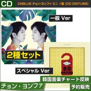 2種セット / CNBLUE チョン・ヨンファ ミニ 1集 [DO DISTURB] / 韓国音楽チャート反映 /日本国内発送/和訳つき/3次予約/初回ポスター終了/特典DVD終了|shopandcafeo