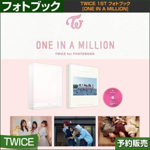 TWICE 1st フォトブック [ONE IN A MILLION] / 日本国内発送 / 2次予約/送料無料/ゆうメール発送/代引不可/初回卓上用ミニフィギュア終了|shopandcafeo
