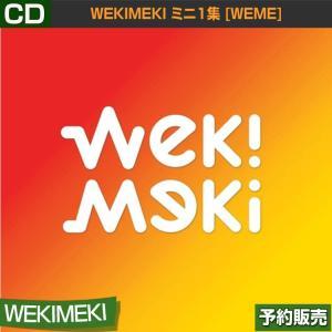 WEKIMEKI ミニ1集 [WEME] / 韓国音楽チャート反映 /日本国内発送/和訳つき/2次予約/初回ポスター終了|shopandcafeo