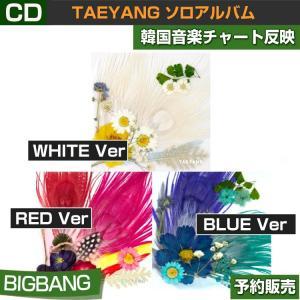 3種選択/TAEYANG 正規3集 [WHITE NIGHT] / 韓国音楽チャート反映 /和訳つき/1次予約/送料無料/初回ポスター折り畳んで発送