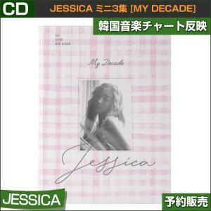 JESSICA ミニ3集 [My Decade] / 韓国音楽チャート反映 /ゆうメール発送/代引不可/和訳つき/2次予約/送料無料/初回ポスター終了 shopandcafeo