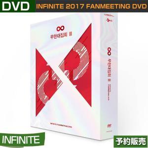 INFINITE 2017 FANMEETING DVD /  リージョンコード:13456/ゆうメール発送/代引不可/2次予約/送料無料/初回限定ポスター終了|shopandcafeo