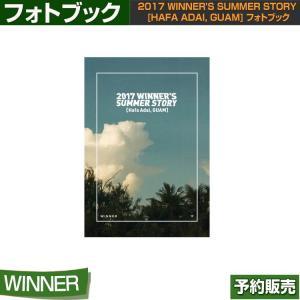 2017 WINNERS SUMMER STORY [HAFA ADAI, GUAM] フォトブック (リージョンコード:ALL)/日本国内発送/2次予約/初回特典終了(PASSPORTCASE)|shopandcafeo