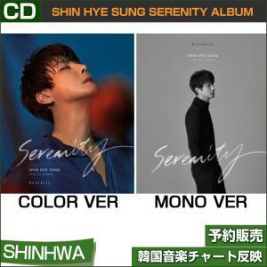SHIN HYE SUNG SERENITY ALBUM (MONO VER/COLOR VER) /韓国音楽チャート反映/日本国内発送//初回限定ポスター終了/2次予約|shopandcafeo