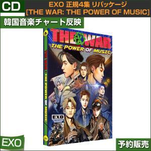 2種選択/EXO 正規4集 リパッケージ[THE WAR: The Power of Music]/ゆうメール発送/代引不可/初回限定ポスター終了/1次予約/送料無料|shopandcafeo