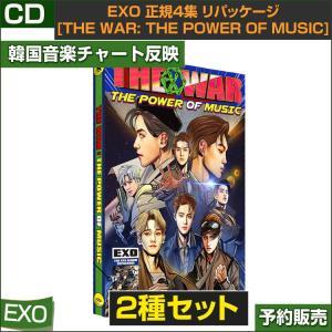 2種セット/EXO 正規4集 リパッケージ[THE WAR: The Power of Music]/ゆうメール発送/代引不可/初回限定ポスター終了/2次予約/送料無料|shopandcafeo