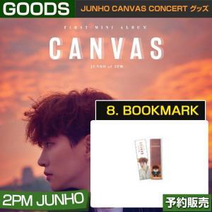 8. BOOKMAR ブックマーク/ JUNHO CANVAS CONCERT グッズ/ 日本国内配送|shopandcafeo