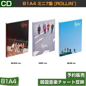 3種ランダム / B1A4 ミニ7集 [Rollin'] / ゆうメール発送/代引不可/日本国内発送/初回限定ポスター終了/2次予約/送料無料|shopandcafeo