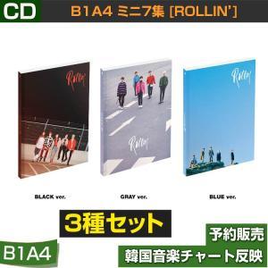 3種セット / B1A4 ミニ7集 [Rollin'] / 韓国音楽チャート反映/日本国内発送/初回限定ポスター終了/2次予約|shopandcafeo