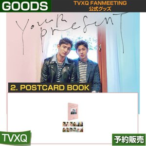 02. POSTCARD BOOK / TVXQ...の商品画像