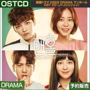 韓國ドラマ KBS2 DRAMA マンホール OST CD (JYJジェジュン) / 日本国内発送/初回限定ポスター終了/1次予約 shopandcafeo