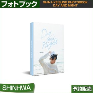 SHIN HYE SUNG PHOTOBOOK Day and Night / リージョンコード:ALL/日本国内発送/ゆうメール発送/代引不可/1次予約/送料無料