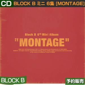 BLOCK B ミニ 6集 [MONTAGE]/韓国音楽チャート反映/日本国内発送/初回限定ポスター終了/2次予約|shopandcafeo