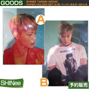 SHINee TAEMIN [MOVE] paper holder&photocard set(A/B) ペーパーホルダ / SUM DDP ARTIUM SM 日本国内配送/即日発送|shopandcafeo