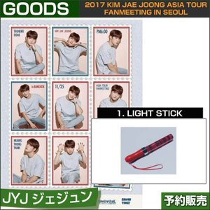 1. LIGHT STICK / 2017 KIM JAE JOONG ASIA TOUR FANMEETING in SEOUL 日本国内即日発送|shopandcafeo