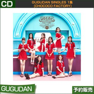 GUGUDAN SINGLES 1集 [CHOCOCO FACTORY]/ゆうメール発送/代引不可/日本国内発送/初回限定ポスター終了/1次予約/送料無料|shopandcafeo