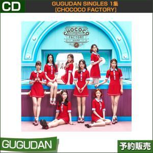 GUGUDAN SINGLES 1集 [CHOCOCO FACTORY]/韓国音楽チャート反映/日本国内発送/初回限定ポスター終了/1次予約|shopandcafeo