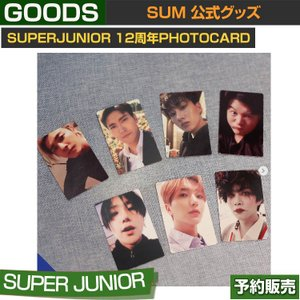 SUPERJUNIOR 12周年PHOTOCARD(3枚ランダム) / SUM DDP ARTIUM SM /1次予約|shopandcafeo