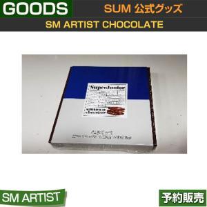 SM ARTIST CHOCOLATE/SUM DDP ARTIUM SM 日本国内配送/1次予約|shopandcafeo