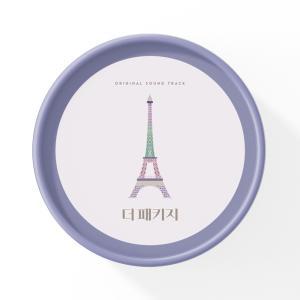 韓國ドラマ JTBC ドラマ the package OST CD ザパッケージ (チョンヨンファ主演)日本国内発送/1次予約|shopandcafeo