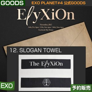 12. SLOGAN TOWEL / EXO PLANET #4 ELYXION OFFICIAL GOODS /日本国内配送/即日発送|shopandcafeo