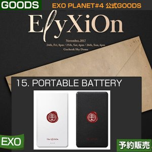 15. PORTABLE BATTERY / EXO PLANET #4 ELYXION OFFICIAL GOODS /日本国内配送/即日発送|shopandcafeo