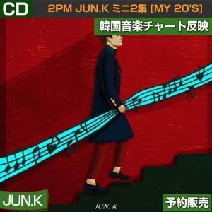 2PM JUN.K ミニ2集 [My 20s]/韓国音楽チャート反映/日本国内発送/2次予約/特典DVD終了|shopandcafeo