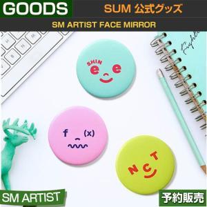 SM ARTIST FACE MIRROR / SM SUM / ARTIUM / DDP /日本国内配送/1次予約|shopandcafeo