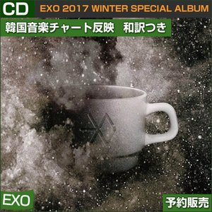 EXO 2017 WINTER SPECIAL ALBUM/ゆうメール発送/代引不可/日本国内発送/1次予約/送料無料/初回限定ポスター折り畳んで発送|shopandcafeo