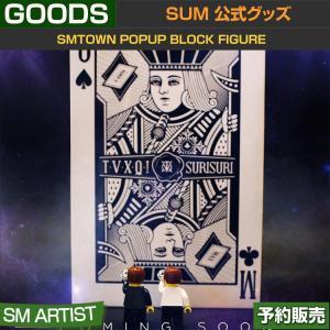3. TVXQ SURISURI / SMTOWN POPUP BLOCK FIGURE / DDP / ARTIUM /日本国内配送/1次予約|shopandcafeo