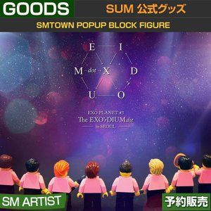 1. EXO PLANET3 THE EXOrDIUM dot in SEOUL / SMTOWN POPUP BLOCK FIGURE/日本国内配送/1次予約|shopandcafeo