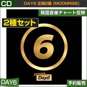 2種セット/DAY6 正規2集 [MOONRISE]/韓国音楽チャート反映/日本国内発送/初回限定ポスター終了/1次予約 shopandcafeo