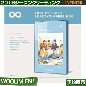 INFINITE 2018 シーズングリーティング / SEASON GREENTINGS / woollim/日本国内発送/当日発送|shopandcafeo