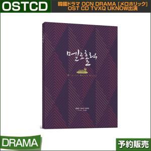 韓國ドラマ OCN DRAMA [メロホリック] OST CD TVXQ UKNOW出演/韓国音楽チャート反映/日本国内発送/1次予約|shopandcafeo