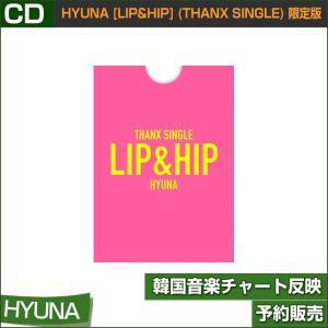 HYUNA [LIPHIP] (THANX SINGLE) 限定版/韓国音楽チャート反映/日本国内発送/初回限定ポスター終了/1次予約|shopandcafeo