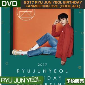 2017 RYU JUN YEOL BIRTHDAY FANMEETING DVD (CODE ALL)/韓国音楽チャート反映/日本国内発送/1次予約 shopandcafeo