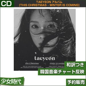 TAEYEON アルバム [This Christmas ? Winter is Coming]/韓国音楽チャート反映/初回限定ポスター丸めて発送/1次予約/特典DVD終了|shopandcafeo
