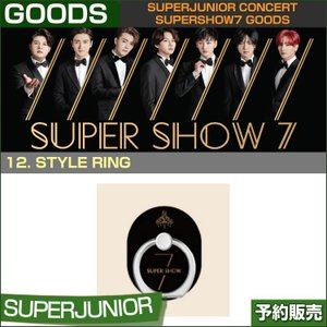 12. STYLE RING / SUPERJUNIOR WORLD TOUR [SUPER SHOW 7] GOODS /1次予約 shopandcafeo