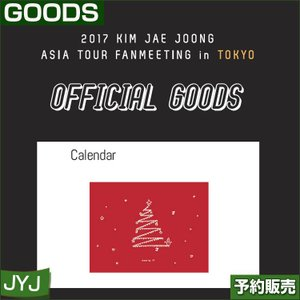 CALENDAR / 2017 JAEJOONG ASIA TOUR FANMEETING IN TOKYO GOODS/1次予約|shopandcafeo