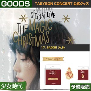 17. BADGE (A,B) / TAEYEON LIVE [THE MAGIC OF CHRISTMAS TIME] GOODS/1次予約|shopandcafeo